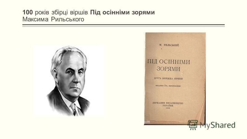 100 років збірці віршів Під осінніми зорями Максима Рильського
