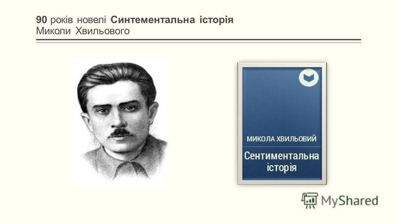90 років новелі Синтементальна історія Миколи Хвильового