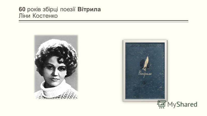 60 років збірці поезії Вітрила Ліни Костенко