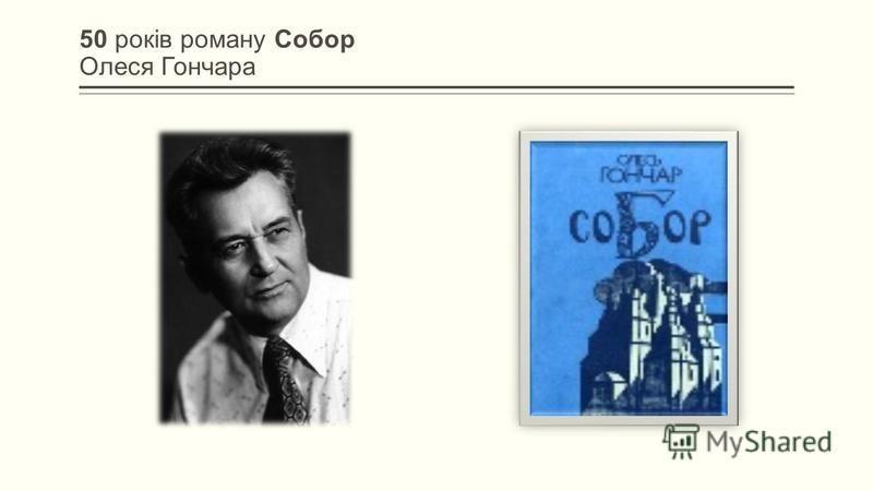 50 років роману Собор Олеся Гончара