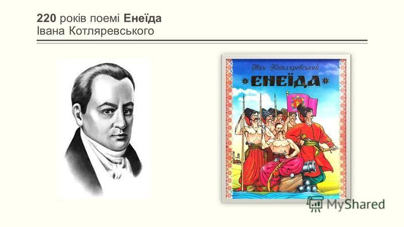 220 років поемі Енеїда Івана Котляревського