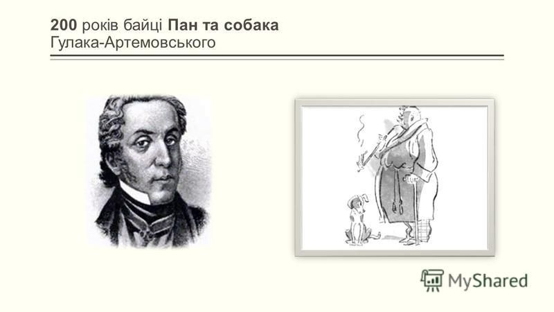 200 років байці Пан та собака Гулака-Артемовського