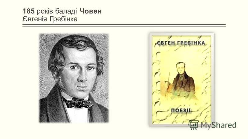 185 років баладі Човен Євгенія Гребінка