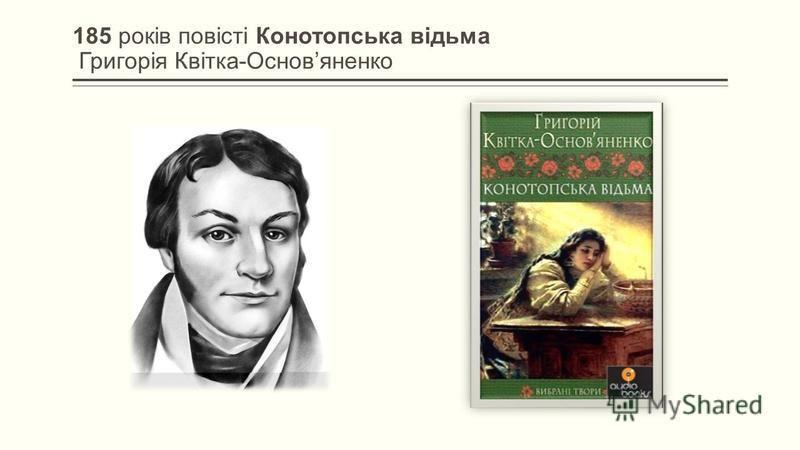 185 років повісті Конотопська відьма Григорія Квітка-Основяненко