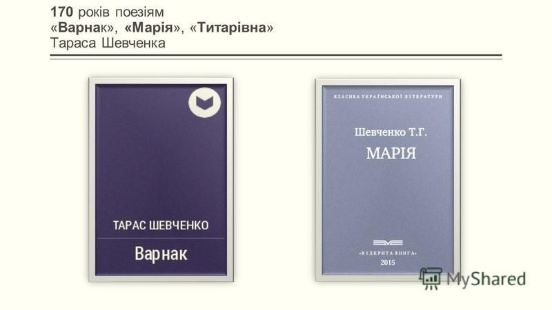 170 років поезіям «Варнак», «Марія», «Титарівна» Тараса Шевченка