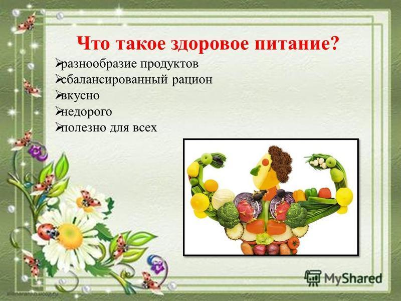 Что такое здоровое питание? разнообразие продуктов сбалансированный рацион вкусно недорого полезно для всех