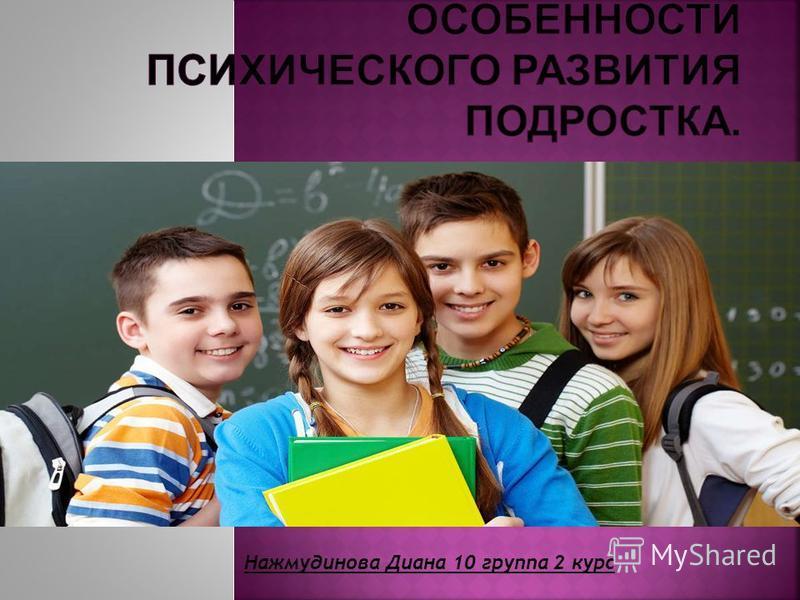 Нажмудинова Диана 10 группа 2 курс