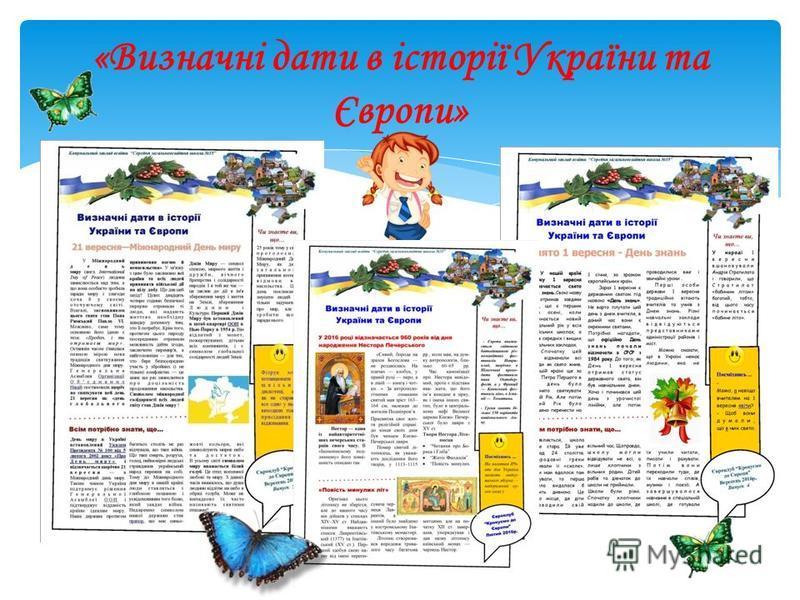 «Визначні дати в історії України та Європи»
