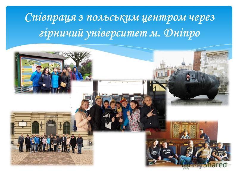 Співпраця з польським центром через гірничий університет м. Дніпро