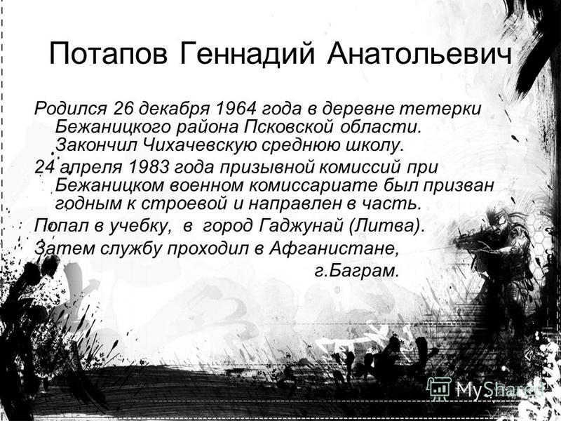 Родился 26 декабря 1964 года в деревне тетерки Бежаницкого района Псковской области. Закончил Чихачевскую среднюю школу. 24 апреля 1983 года призывной комиссий при Бежаницком военном комиссариате был призван годным к строевой и направлен в часть. Поп