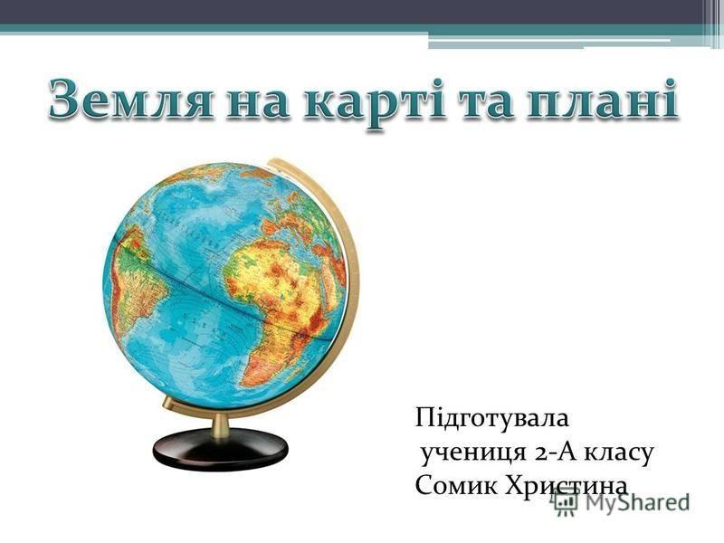 Підготувала учениця 2-А класу Сомик Христина