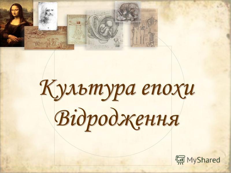 Культура епохи Відродження
