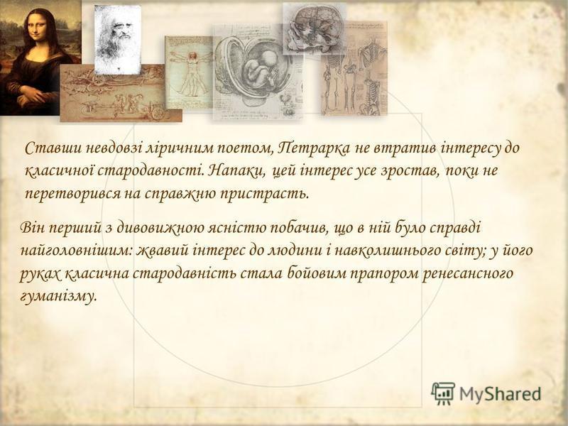 Ставши невдовзі ліричним поетом, Петрарка не втратив інтересу до класичної стародавності. Напаки, цей інтерес усе зростав, поки не перетворився на справжню пристрасть. Він перший з дивовижною ясністю побачив, що в ній було справді найголовнішим: жвав