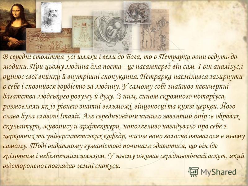 В середні століття усі шляхи і вели до Бога, то в Петрарки вони ведуть до людини. При цьому людина для поета - це насамперед він сам. І він аналізує,і оцінює свої вчинки й внутрішні спонукання. Петрарка насмілився зазирнути в себе і сповнився гордіст