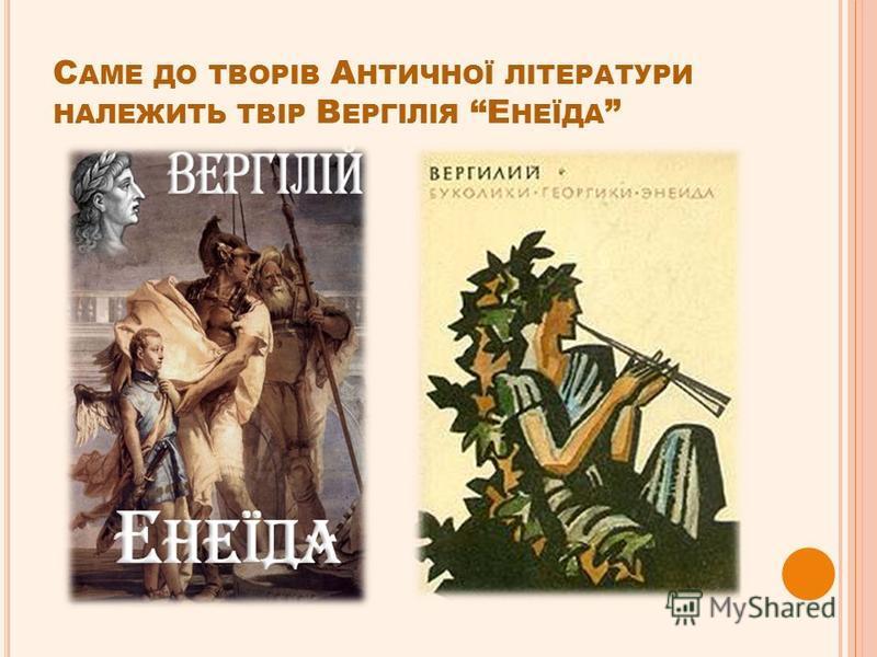 С АМЕ ДО ТВОРІВ А НТИЧНОЇ ЛІТЕРАТУРИ НАЛЕЖИТЬ ТВІР В ЕРГІЛІЯ Е НЕЇДА