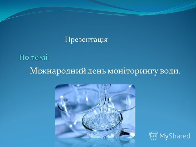 Міжнародний день моніторингу води. Презентація