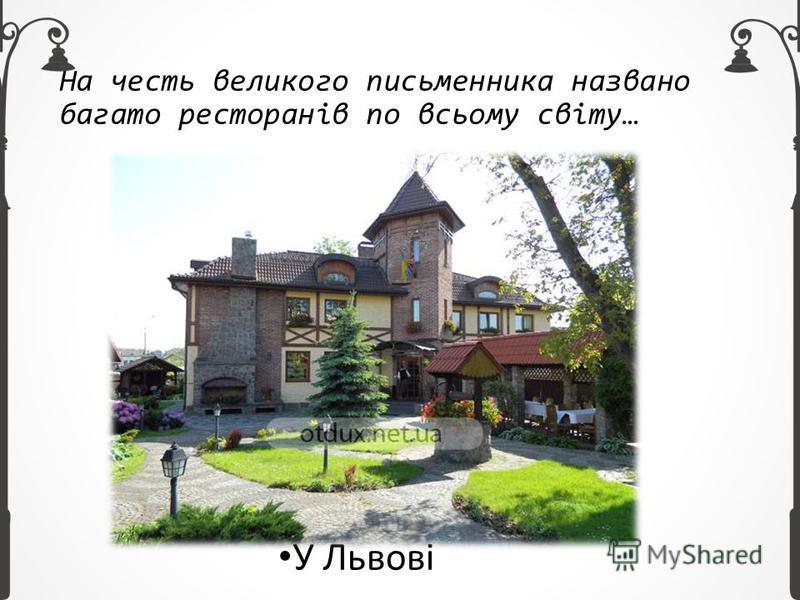 На честь великого письменника названо багато ресторанів по всьому світу… У Львові