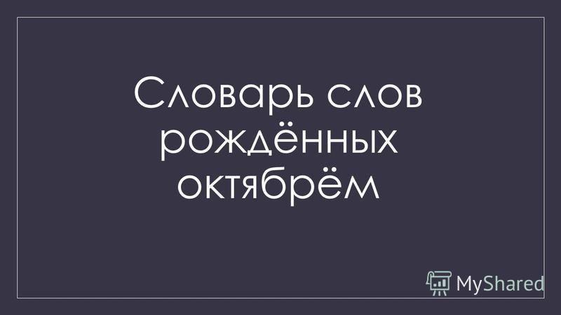 Словарь слов рождённых октябрём