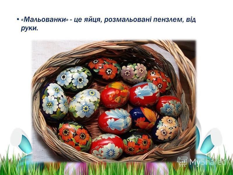 Також існують «дряпанки» - це коли на поверхні яйця гострим кінчиком ножа або голки видряпують візерунок.