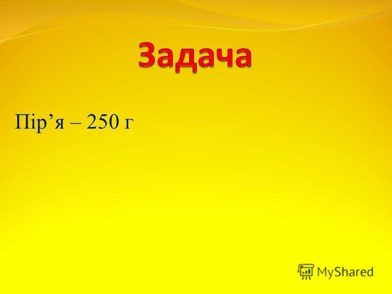 Піря – 250 г