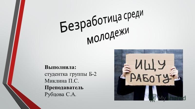Выполнила: студентка группы Б-2 Миклина П.С. Преподаватель Рубцова С.А.