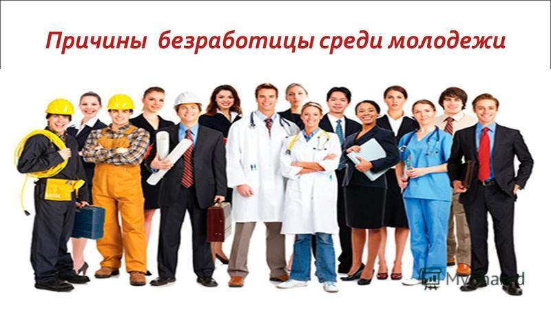 Причины безработицы среди молодежи