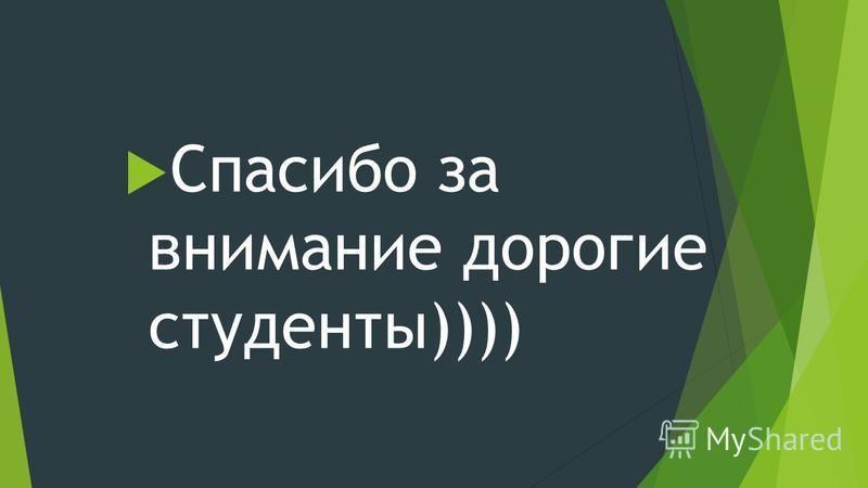 Спасибо за внимание дорогие студенты))))