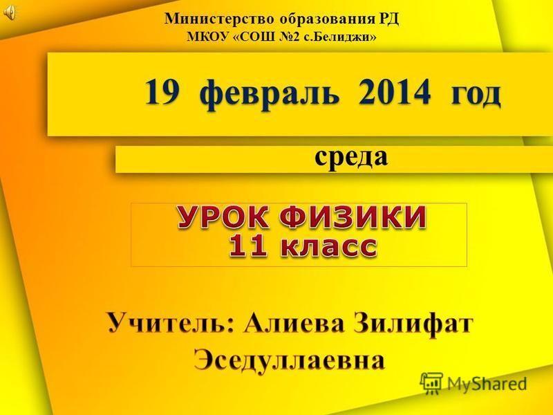 19 февраль 2014 год среда Министерство образования РД МКОУ «СОШ 2 с.Белиджи»