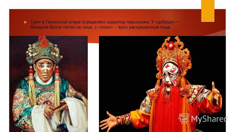 Грим в Пекинской опере определяет характер персонажа. У «добрых» – большое белое пятно на лице, у «злых» – ярко раскрашенные лица.