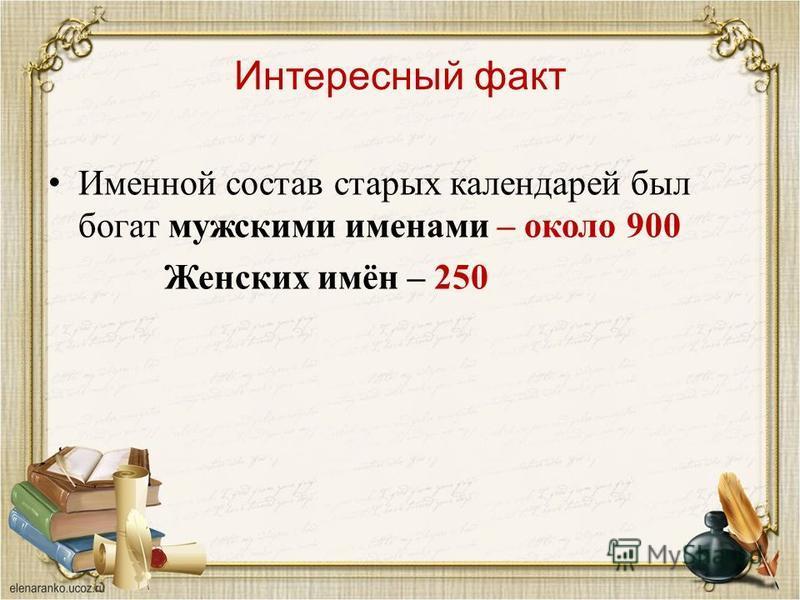 Интересный факт Именной состав старых календарей был богат мужскими именами – около 900 Женских имён – 250