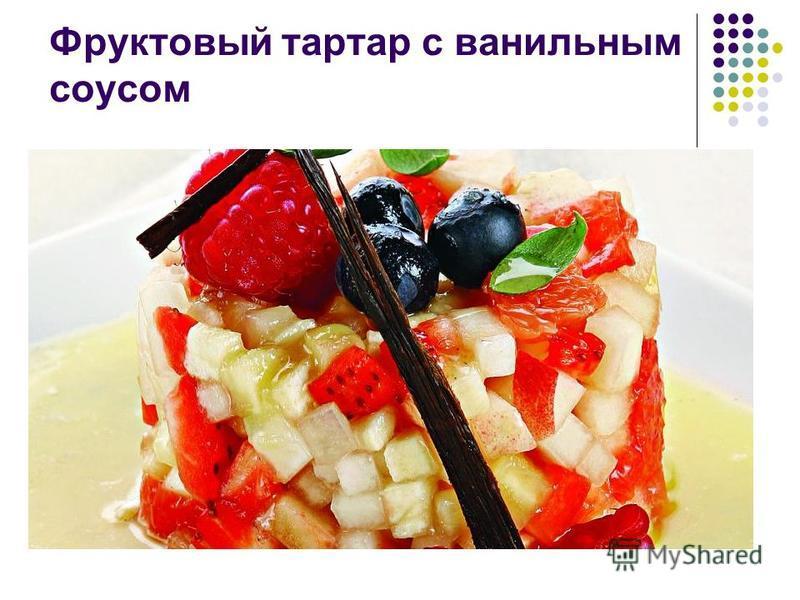 Фруктовый тортар с ванильным соусом