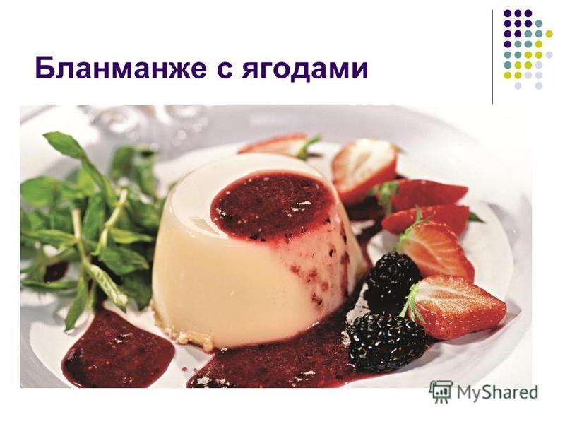 Бланманже с ягодами