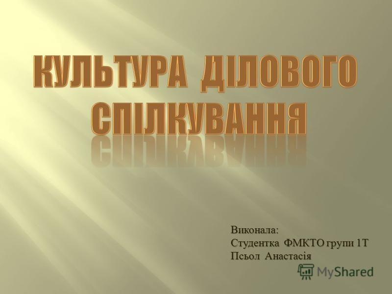 Виконала : Студентка ФМКТО групи 1 Т Псьол Анастасія