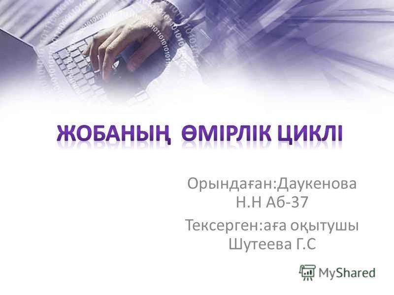 Орындаған:Даукенова Н.Н Аб-37 Тексерген:аға оқытушы Шутеева Г.С