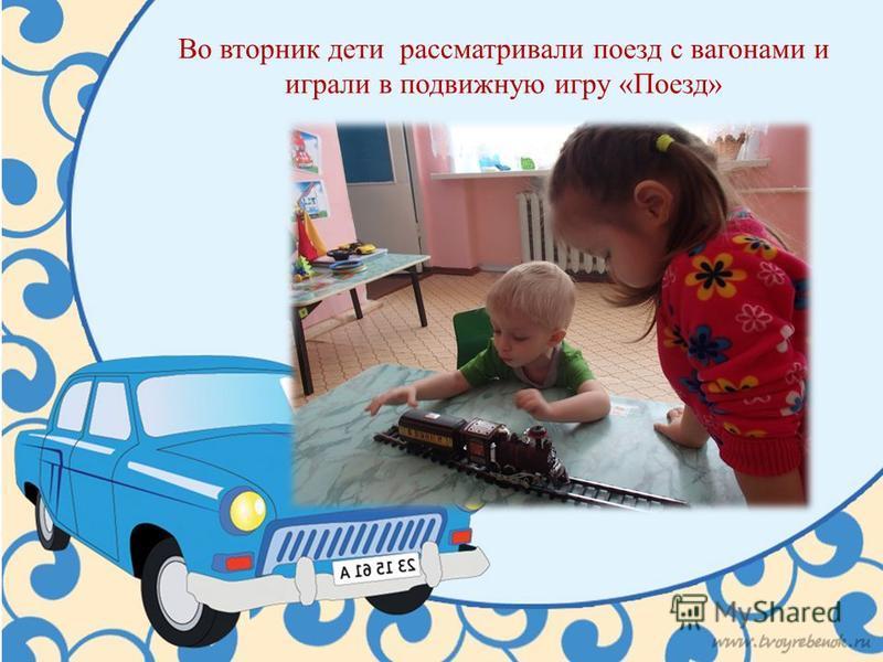 Во вторник дети рассматривали поезд с вагонами и играли в подвижную игру «Поезд»