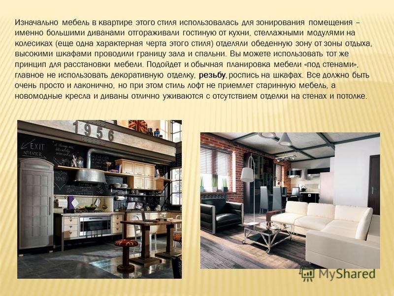 Изначально мебель в квартире этого стиля использовалась для зонирования помещения – именно большими диванами отгораживали гостиную от кухни, стеллажными модулями на колесиках (еще одна характерная черта этого стиля) отделяли обеденную зону от зоны от