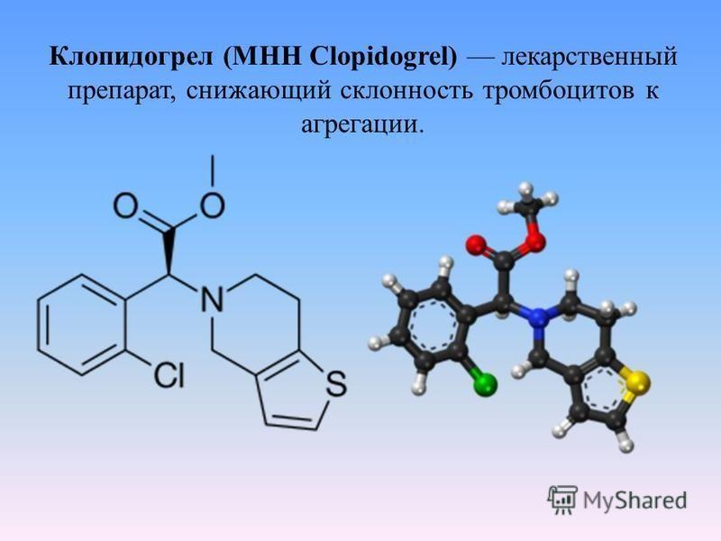 Клопидогрел (МНН Clopidogrel) лекарственный препарат, снижающий склонность тромбоцитов к агрегации.