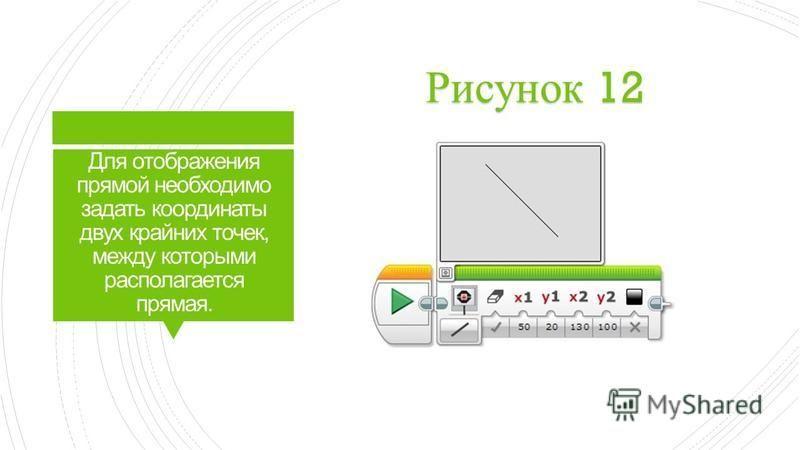 Для отображения прямой необходимо задать координаты двух крайних точек, между которыми располагается прямая. Рисунок 12