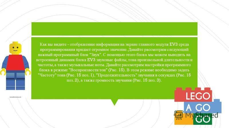 Как вы видите - отображению информации на экране главного модуля EV3 среда программирования придает огромное значение. Давайте рассмотрим следующий важный программный блок