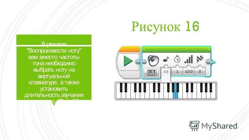 В режиме Воспроизвести ноту вам вместо частоты тона необходимо выбрать ноту на виртуальной клавиатуре, а также установить длительность звучания и громкость (Рис. 16). Рисунок 16