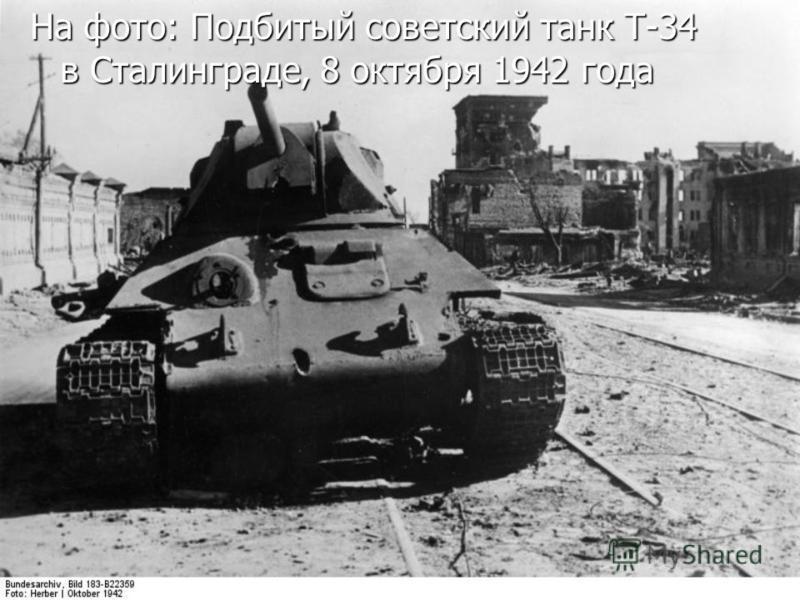 На фото: Подбитый советский танк Т-34 в Сталинграде, 8 октября 1942 года