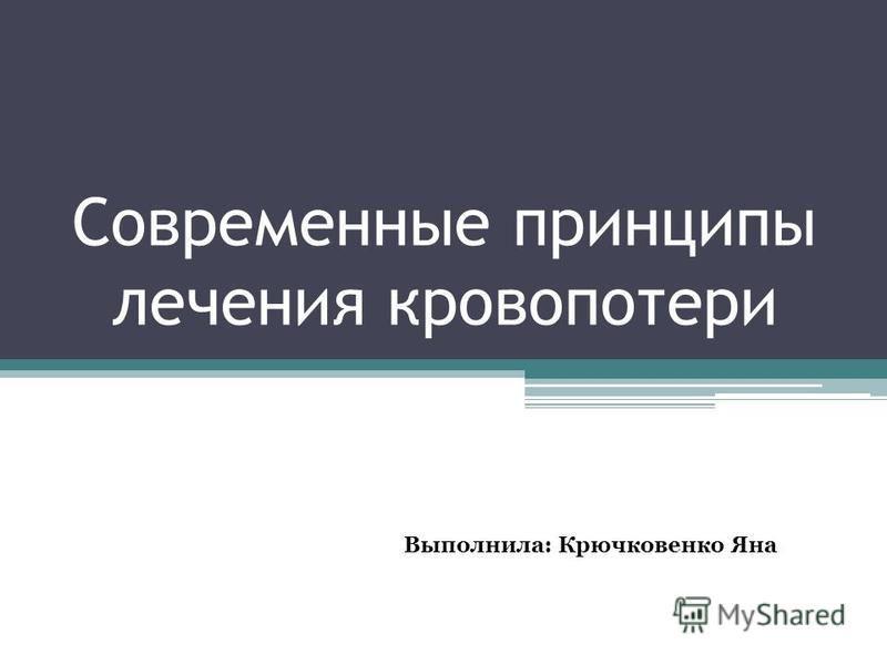 Современные принципы лечения кровопотери Выполнила: Крючковенко Яна
