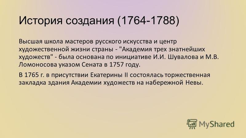 История создания (1764-1788) Высшая школа мастеров русского искусства и центр художественной жизни страны -