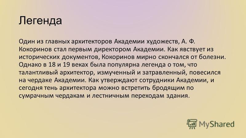 Легенда Один из главных архитекторов Академии художеств, А. Ф. Кокоринов стал первым директором Академии. Как явствует из исторических документов, Кокоринов мирно скончался от болезни. Однако в 18 и 19 веках была популярна легенда о том, что талантли