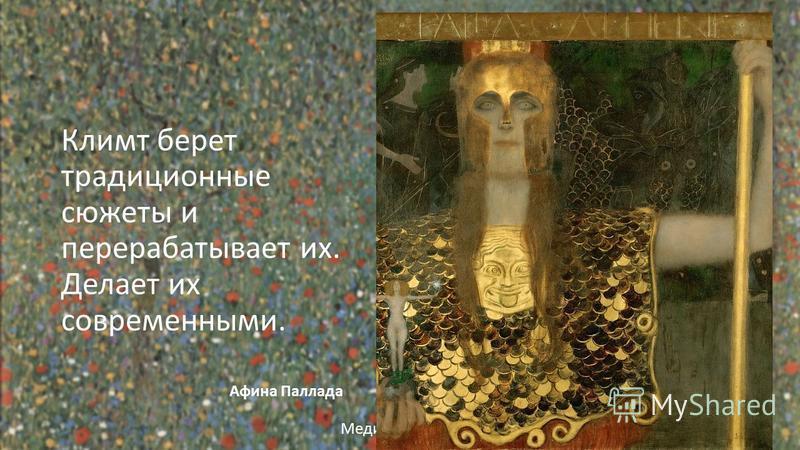 Климт берет традиционные сюжеты и перерабатывает их. Делает их современными. Медицина Афина Паллада