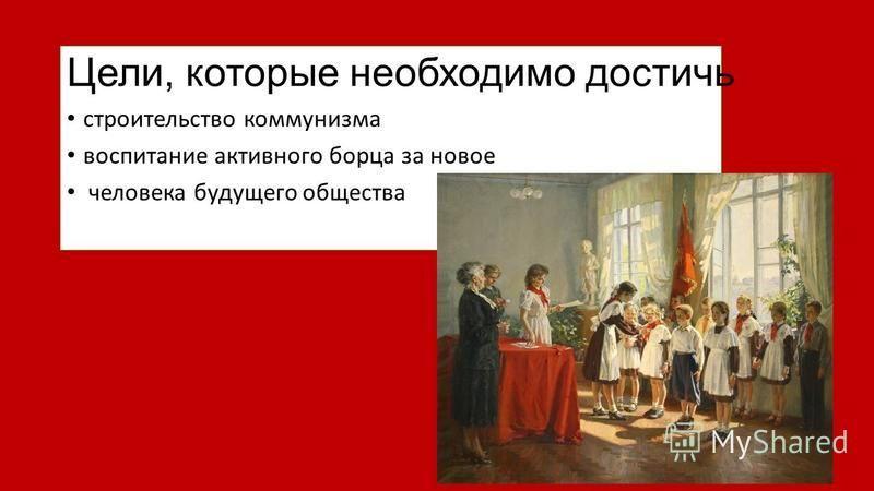 Цели, которые необходимо достичь строительство коммунизма воспитание активного борца за новое человека будущего общества