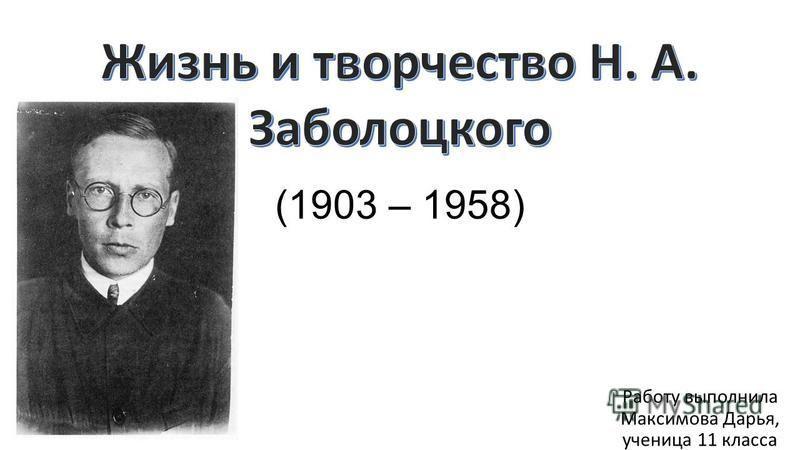 Работу выполнила Максимова Дарья, ученица 11 класса (1903 – 1958)