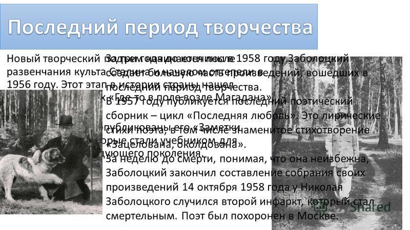 Новый творческий подъем начинается после развенчания культа Сталина и началом оттепели в 1956 году. Этот этап в истории страны нашел отражение в стихах «Где-то в поле возле Магадана», «Казбек». В 1956 году были опубликованы его «Заметки переводчика»,