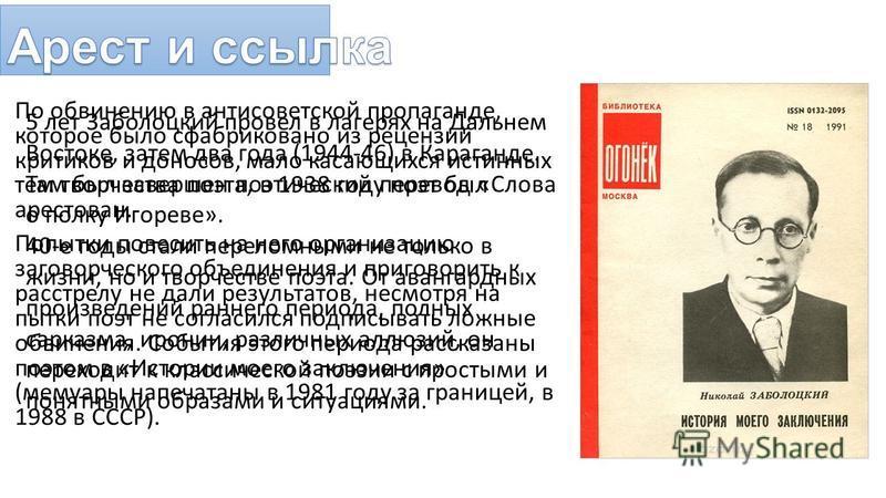 По обвинению в антисоветской пропаганде, которое было сфабриковано из рецензий критиков и доносов, мало касающихся истинных тем творчества поэта, в 1938 году поэт был арестован. Попытки повесить на него организацию заговорческого объединения и пригов