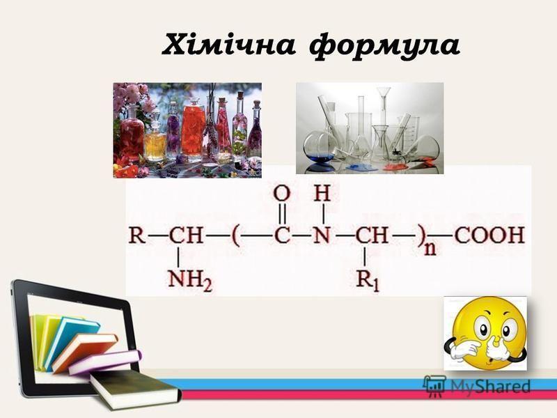 Хімічна формула